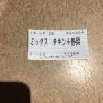 御茶ノ水 エチオピア チキンと野菜 食券