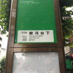 御茶ノ水 エチオピア 駿河台下バス停