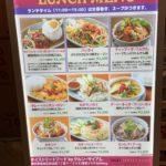 THAI STREET FOOD メニュー