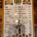 濃菜麺井の庄 練馬 メニュー