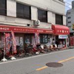 板橋 丸鶴 外観2