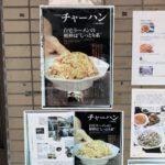 板橋 丸鶴 雑誌