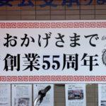 板橋 丸鶴 55周年