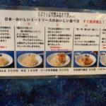 代々木トスカーナ 日本一おいしいミートソース 食べ方